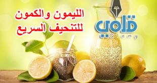 الليمون والكمون للتنحيف السريع