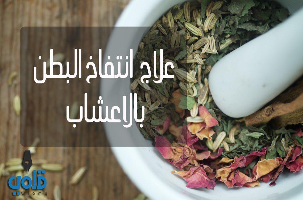 علاج انتفاخ البطن بالاعشاب