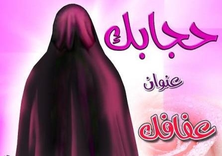 مقال اجتماعي عن الحجاب