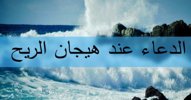 دعاء الريح والغبار اسلام ويب
