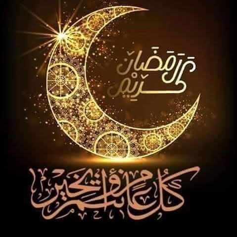 امساكية شهر رمضان 1439: