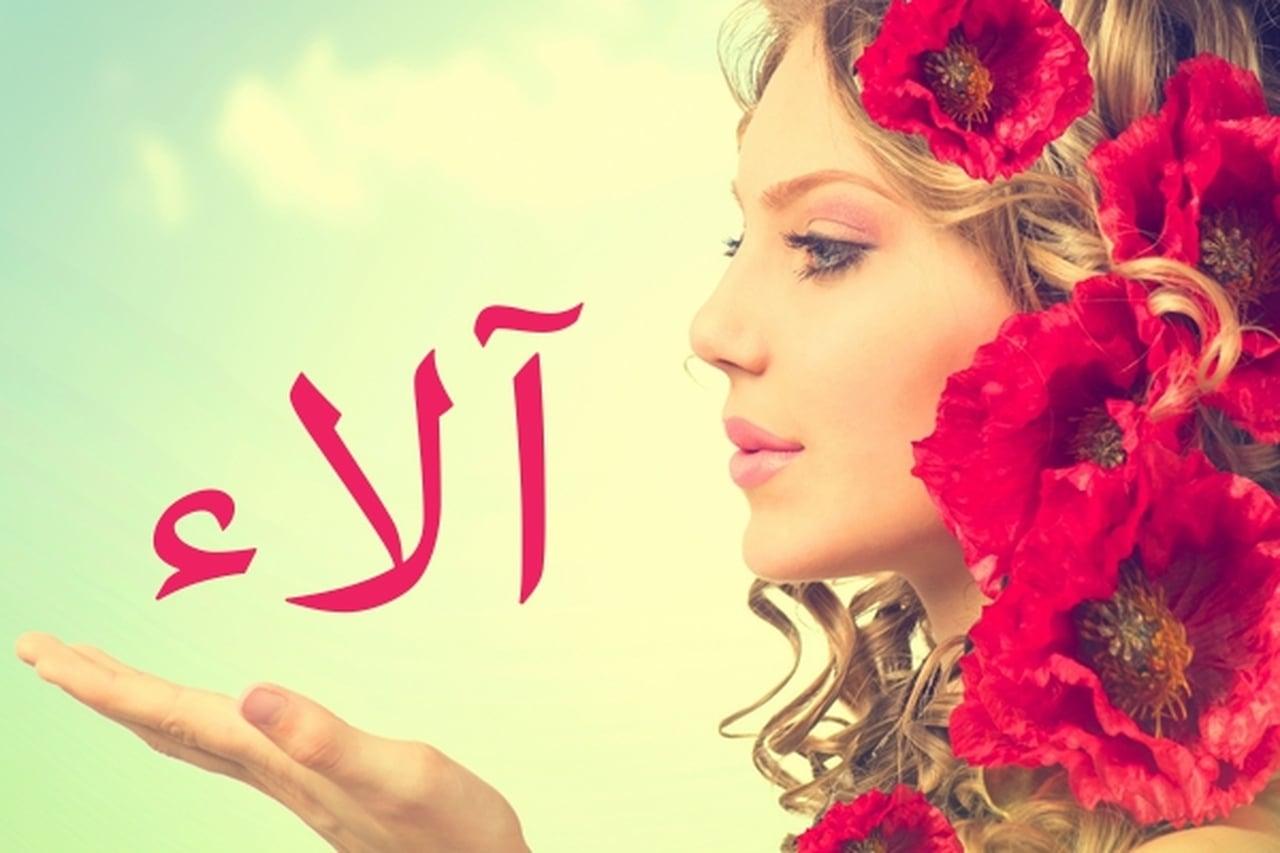 اسم الاء والحظ
