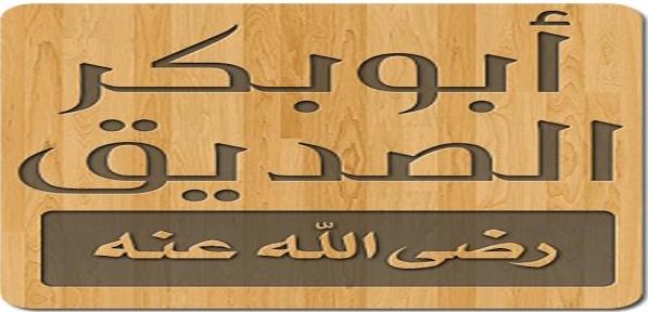 أهم أعمال أبو بكر الصديق قلمي