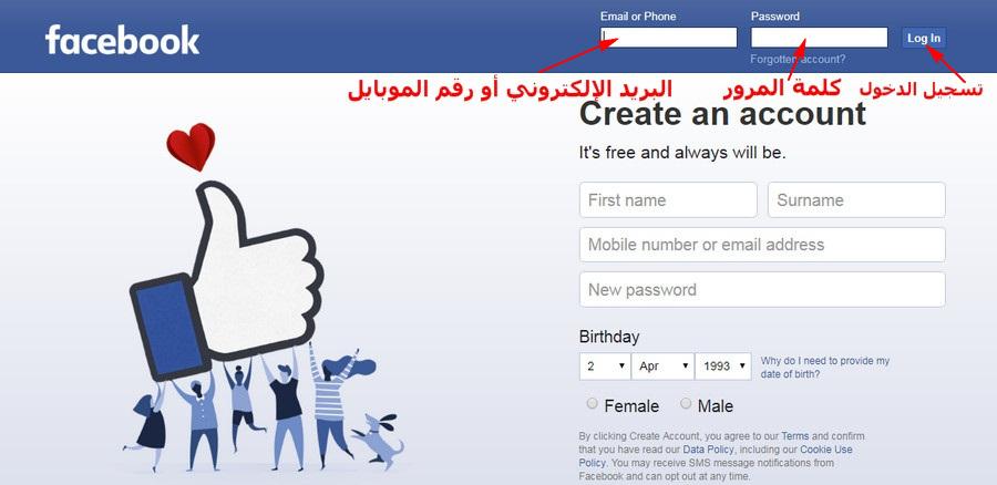 فيس بوك تسجيل الدخول وكلمة السر قلمي
