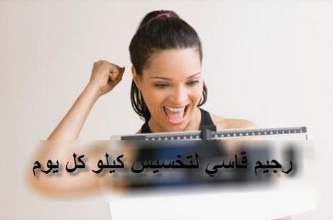 اسرع رجيم في العالم لانقاص الوزن ١كيلوغرام في كل يوم