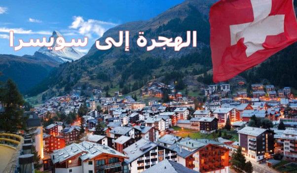 الهجرة الى سويسرا للمصريين
