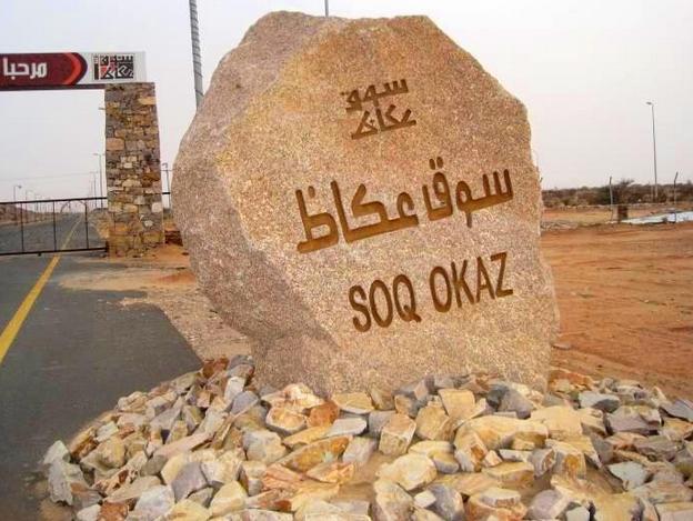 السياحة في المملكة العربية السعودية doc