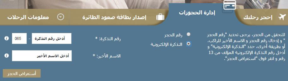 استعلام عن حجز الخطوط السعودية