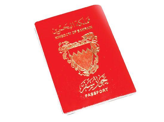 الجواز البحريني الجديد