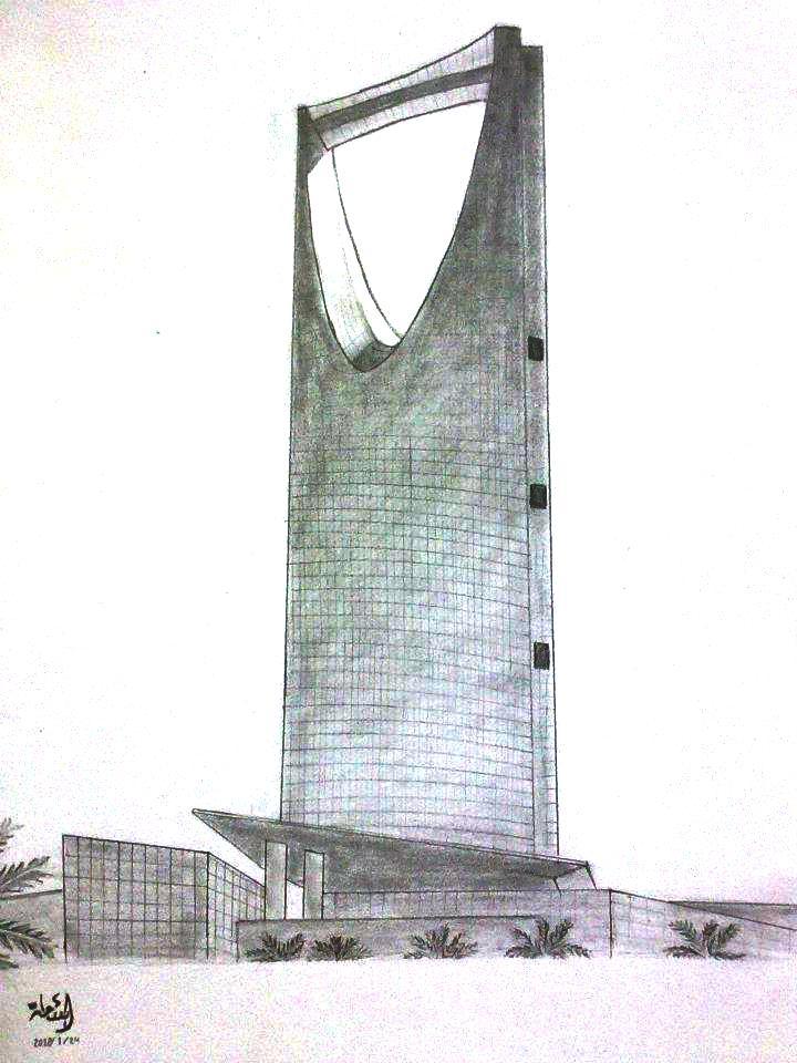 رسم برج المملكه قلمي