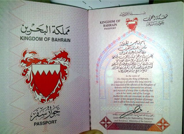 الجواز البحريني رابع أقوي جواز عربي