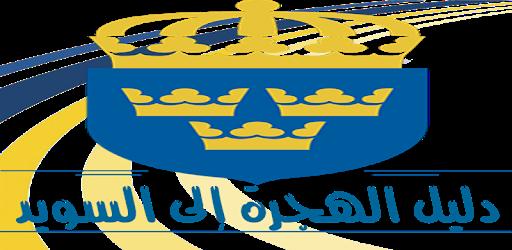 شروط الهجرة الى السويد للمصريين