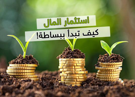 كيفية استثمار مبلغ بسيط