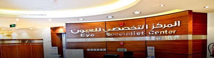افضل مستشفى عيون في المدينة المنورة