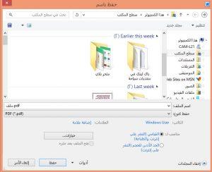 تحويل word to pdf بدون برامج