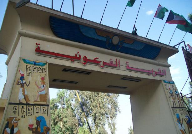 عنوان القرية الفرعونية بالتفصيل