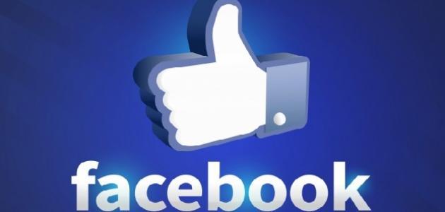 كيفية ارسال ملفات كبيرة الحجم عبر الفيس بوك
