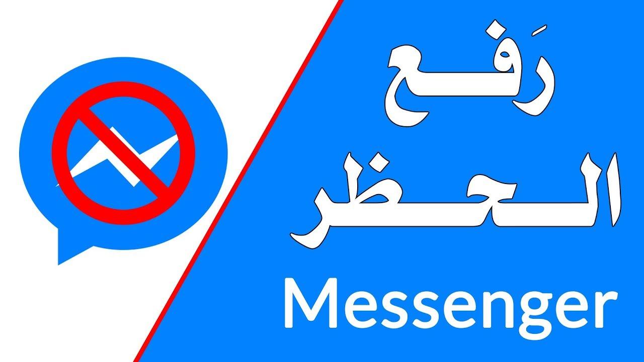 كيفية فك حظر الرسائل