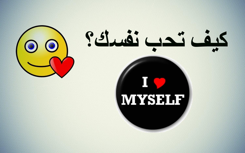 كيف تحب نفسك