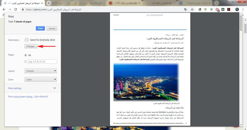 حفظ صفحة ويب كملف pdf