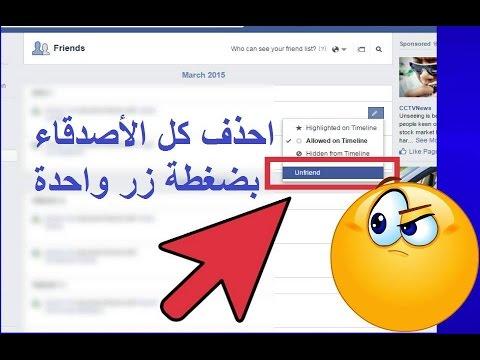 كيفية حذف الاصدقاء من حسابك
